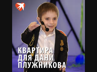Долгожданная квартира для Дани Плужникова