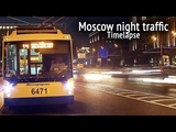 Moscow Night Traffic, Russia Timelapse