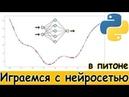 Играемся с Python: аппроксимируем функции нейросетью. Мозг для будущих пушек в FTD и Space Engineers