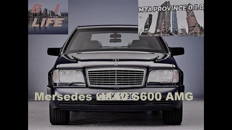 MTA(GTA) Province RP - Mwrsedes Benz W 140 S600 AMG(В народе - КАБАН)