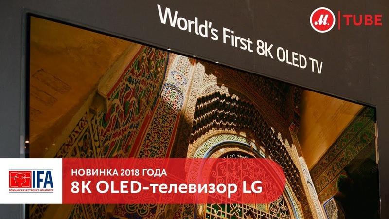 Новинка IFA 2018: 8K OLED-телевизор LG