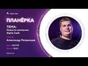Новости компании Альфа Кэш Планёрка Александр Репринцев