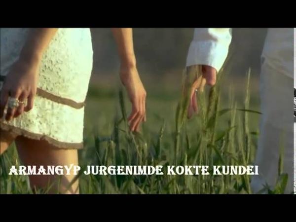 Нұрлан Әлімжан - Көзіңе қарай бердім (сөзі) Nurlan Alimzhan - Kozine karai berdim (lyrics)
