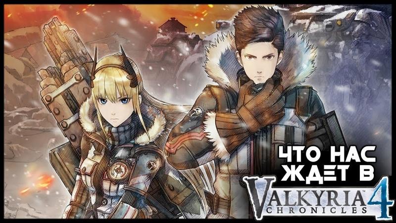 Что нас ждет в видеоигре Valkyria Chronicles 4 - ABG 7