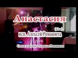 Алексей Романюта - Анастасия (Live)