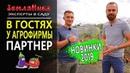 В гостях у агрофирмы Партнер. Обзор новинок 2019. 0