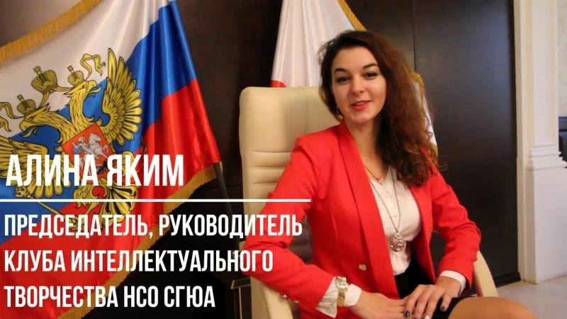 Видеоприглашение от председателя, руководителя Клуба Интеллектуального Творчества НСО СГЮА