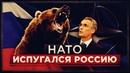 Почему НАТО следит за Россией
