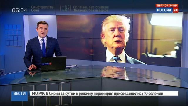 Новости на Россия 24 Трамп не исключил подписание нового указа по иммиграции