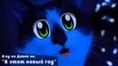 А ну ка Давай ка В ЭТОТ НОВЫЙ ГОД НОВОГОДНЯЯ ПЕСНЯ 2019 Поет кот МАЛЫШ кошка МУРКА и Кроля Баффи