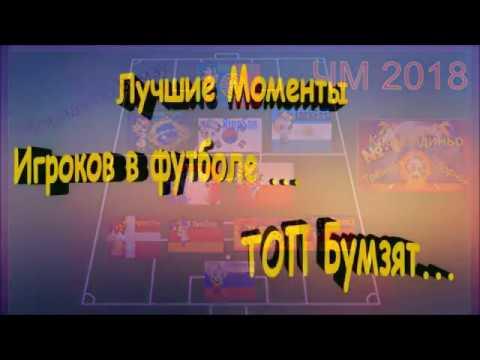 Бумз 3! Сборная бумзеров на ЧМ по футболу 2018!