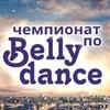 ЧЕМПИОНАТ по BellyDance в Самаре