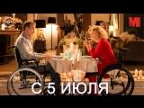 Дублированный трейлер фильма «Попробуй подкати»