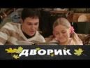 Дворик. 50 серия 2010 Мелодрама, семейный фильм @ Русские сериалы