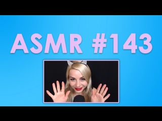 #143 ASMR ( АСМР ): ASMRBlackKitty - Звуки рта, поцелуи, дыхание, шепот (Licking, Kissing, Mouth Sound, Breathing)