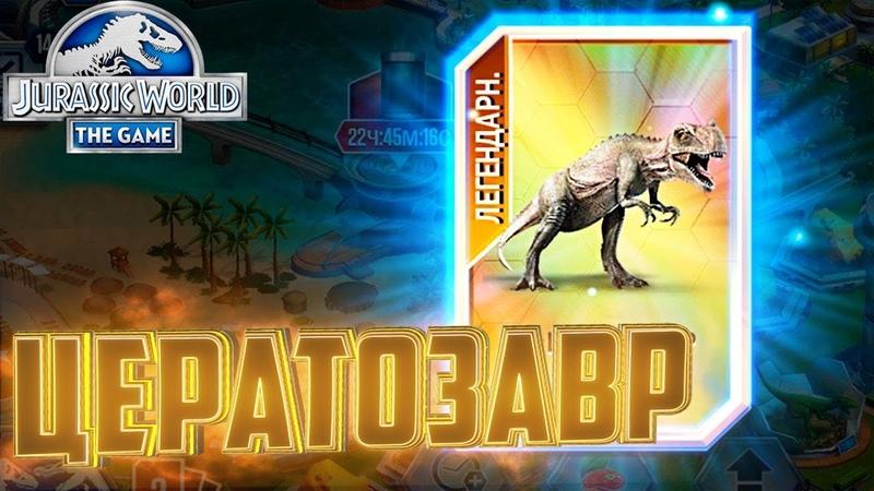 Легендарный ЦЕРАТОЗАВР - Jurassic World The Game 137