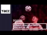 ТОП-5 самых результативных матчей на ЧМ