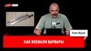 Клим Жуков о том как воевали варвары