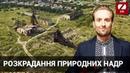 Вижити в Україні Розкрадання природних надр