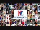Старт проекта Команда76 : НАСТАВНИК - ЛИДЕРУ.