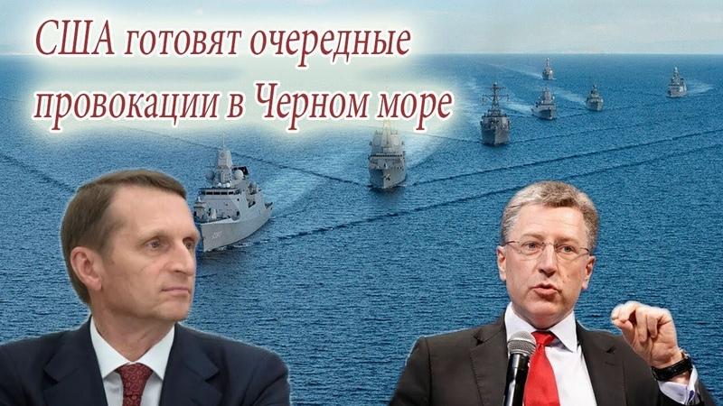 Служба внешней разведки России: С.Ш.А готовят новые nровокaцuu в Keрчeнском проливе
