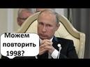 МОЖЕТ ЛИ ПУТИН ПОВТОРИТЬ ДЕФОЛТ В РОССИИ 1998 ГОДА