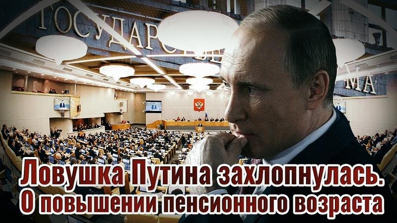 Ловушка Путина захлопнулась. О повышении пенсионного возраста