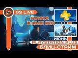 Бесплатные игры PS Plus - июнь 2018. XCOM 2 и Trials Fusion. Стрим GS LIVE BLITZ