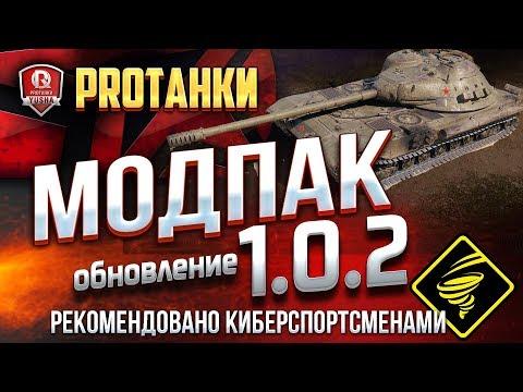 МОДПАК ПРОТАНКИ ДЛЯ ПАТЧА 1.0.2 WORLD OF TANKS