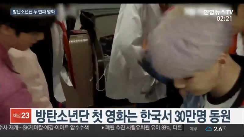 YTN News The second BTS movie Love Yourself in Seoul will be released on Jan. 26th in 88 c