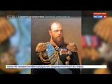 Бастрыкин: российский император Александр III не был отравлен