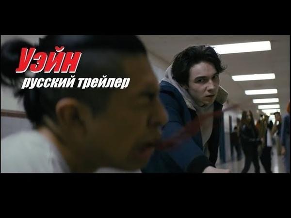 «Уэйн / Wayne » (1 сезон) - Русский трейлер (OMSKBIRD)