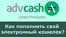 Как пополнить свой электронный кошелек Advanced Cash Инструкция
