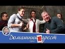 СЕРИАЛ ДОМАШНИЙ АРЕСТ / Рекомендация 11