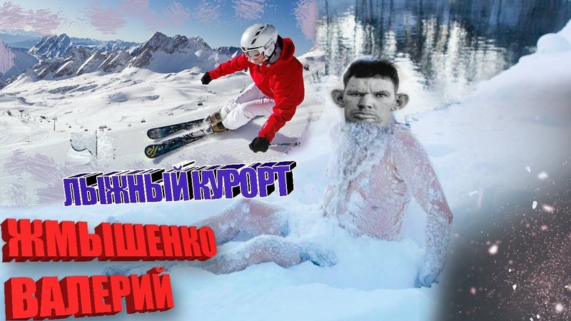 Жмышенко Валерий отдыхает на лыжном курорте