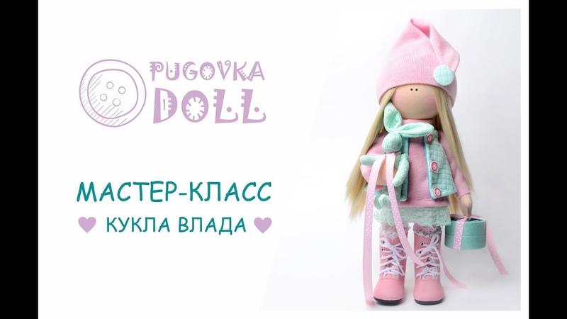 МАСТЕР-КЛАСС | Шьём одежду куколке