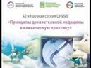 Гастроэнтерология: взгляд онколога. Проф. Хатьков И.Е. Гастросессия 2016