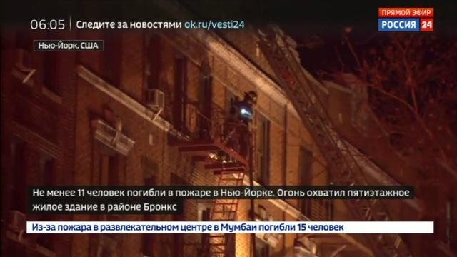 Новости на Россия 24 • При пожаре в Бронксе погибли не менее 11 человек, в том числе дети