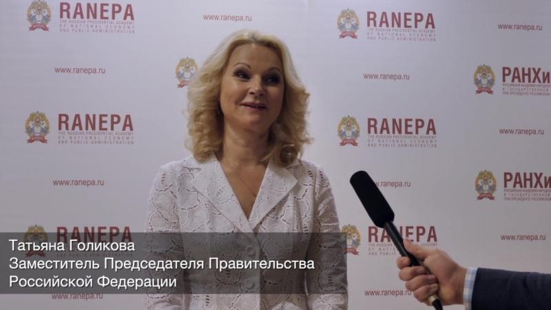 Татьяна Голикова и Максим Орешкин поздравляют выпускников РАНХиГС