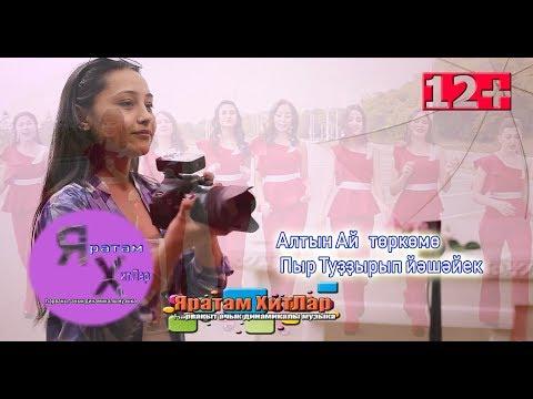 Алтын Ай төркөмө _ Пыр Туҙҙырып йәшәйек. 12