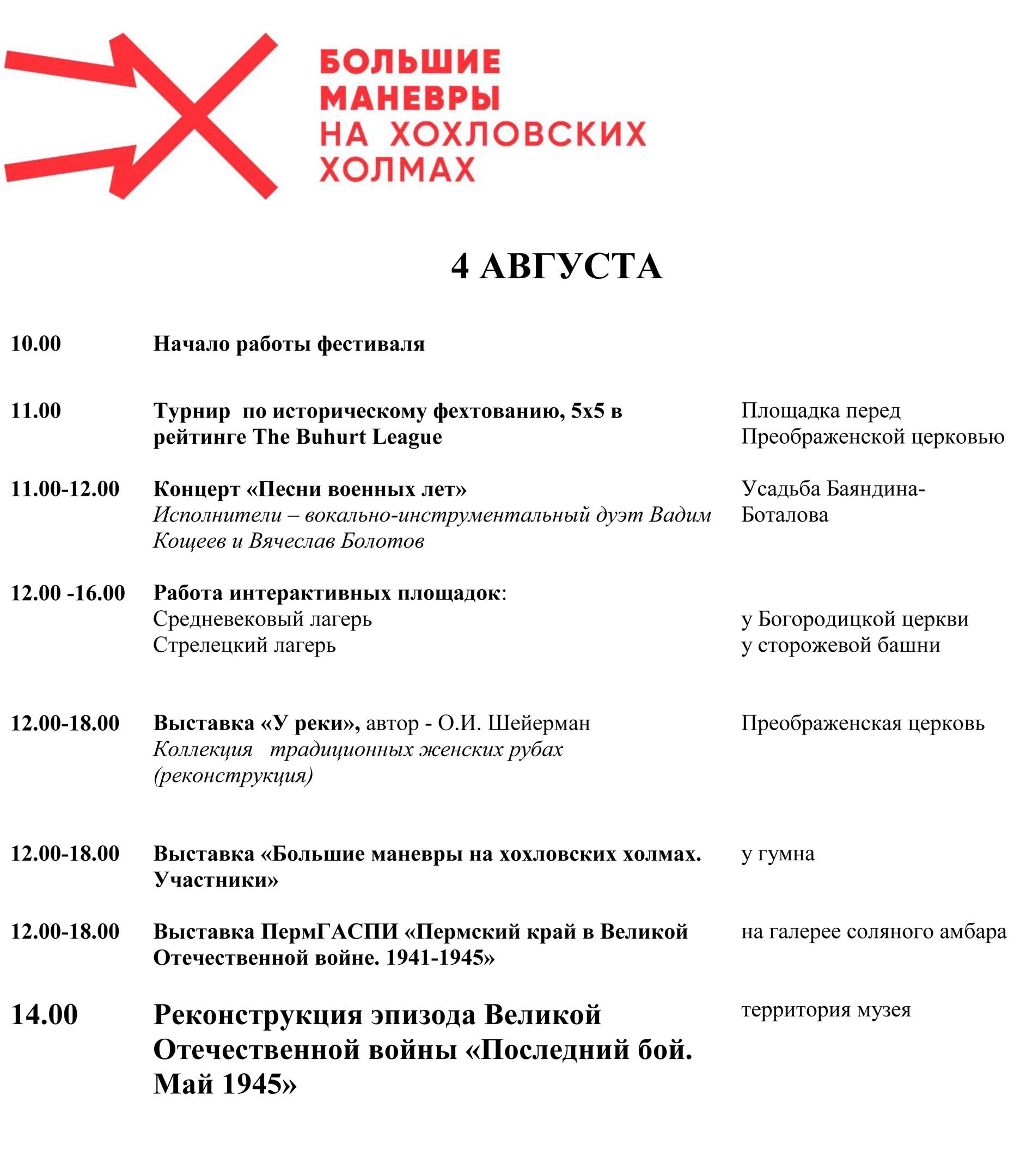 Программа 4 августа
