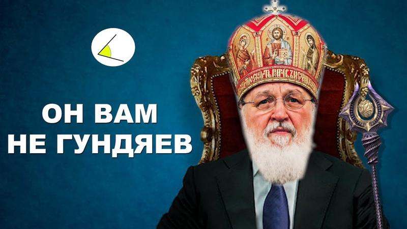 Личная резиденция патриарха Кирилла за 3 миллиарда рублей или духовные скрепы в действии