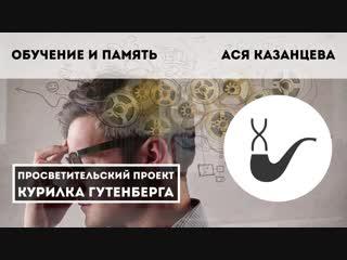 Обучение и память – Ася Казанцева