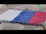 Гигантский триколор в честь Дня флага РФ развернули в Москве