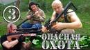 Комедийный сериал - Опасная Охота - 3 серия   Охота на Йети продолжается   Серега Штык и Егерь