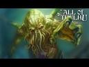 КТУЛХУ ГОЛОВНОГО МОЗГА! • Call of Cthulhu 1