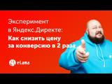 Эксперимент в Яндекс.Директе: как снизить цену за конверсию в 2 раза