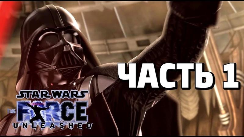 Star Wars: The Force Unleashed Прохождение - Часть 1 - КАШИИК