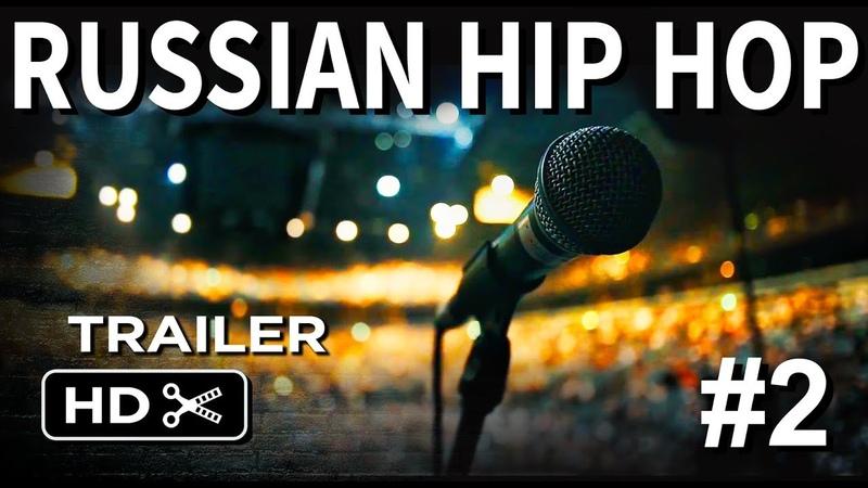BEEF Русский Хип-Хоп   Official Trailer [HD] 2 (2017)