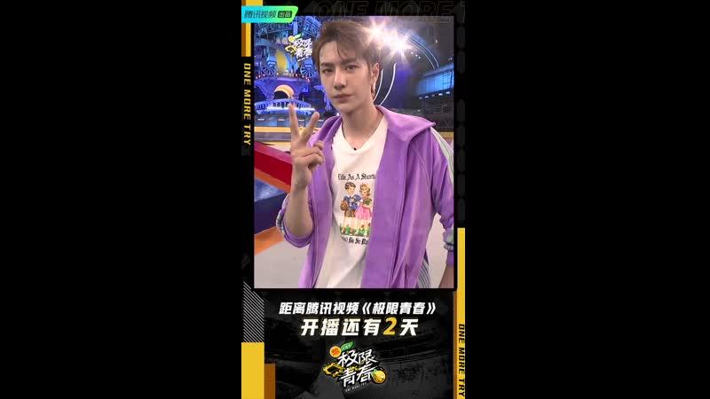 SNS • Weibo 腾讯视频极限青春 • 190618